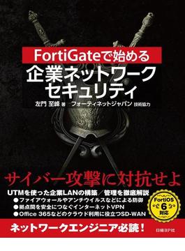 FortiGateで始める企業ネットワークセキュリティ