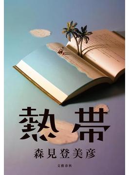 熱帯(文春e-book)