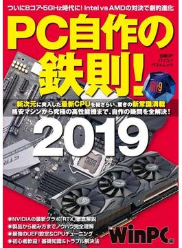PC自作の鉄則! 2019 新次元に突入した最新CPUを総ざらい、驚きの新常識満載(日経BPパソコンベストムック)