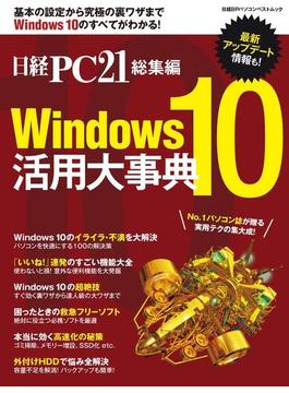 Windows 10活用大事典 日経PC21総集編(日経BPパソコンベストムック)
