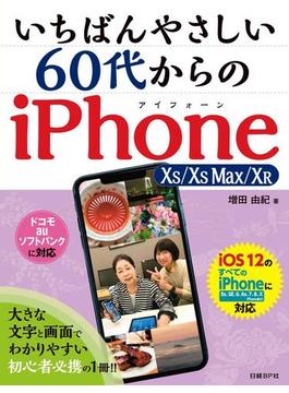 いちばんやさしい60代からのiPhone ⅩS/ⅩS Max/ⅩR