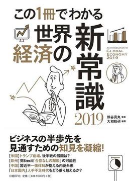 この1冊でわかる世界経済の新常識 2019