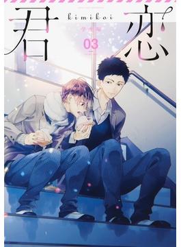 君恋 学生編 3 (愛蔵版コミックス)(愛蔵版コミックス)