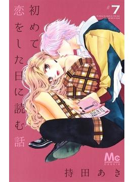 初めて恋をした日に読む話 #7 (マーガレットコミックス)(マーガレットコミックス)