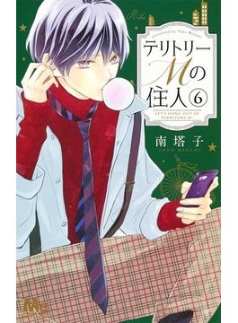 テリトリーMの住人 6 (マーガレットコミックス)(マーガレットコミックス)