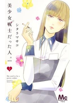 美少女戦士だった人。Zero 2 (マーガレットコミックス)(マーガレットコミックス)
