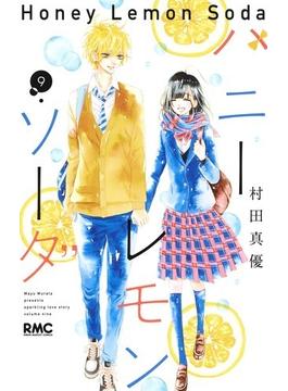 ハニーレモンソーダ 9 (りぼんマスコットコミックス)(りぼんマスコットコミックス)