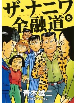 ザ・ナニワ金融道 6 (ヤングジャンプコミックスGJ)(ヤングジャンプコミックス)