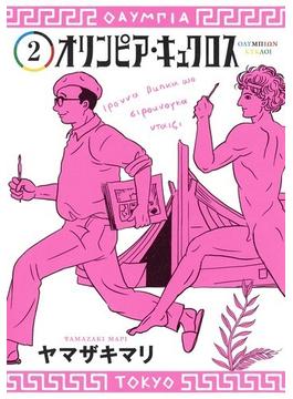 オリンピア・キュクロス 2 (ヤングジャンプコミックスGJ)(ヤングジャンプコミックス)