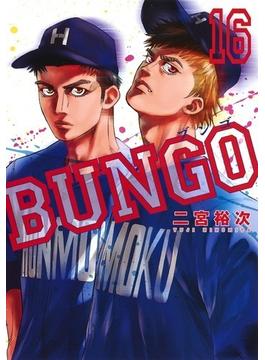 BUNGO 16 (ヤングジャンプコミックス)(ヤングジャンプコミックス)