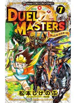 デュエル・マスターズ 7 (コロコロコミックス)(コロコロコミックス)
