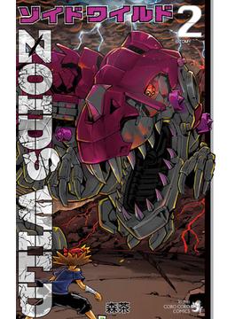 ゾイドワイルド 2 (コロコロコミックス)(コロコロコミックス)