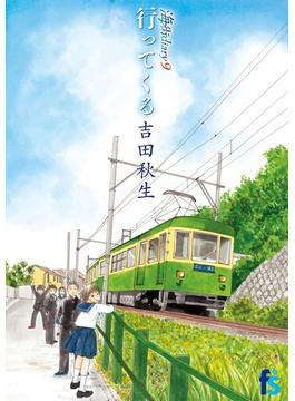行ってくる (flowers comics)(flowers コミックス)