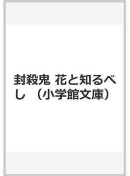 封殺鬼 花と知るべし(小学館文庫)