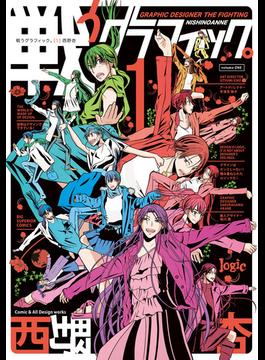 戦うグラフィック。 1 (ビッグコミックス)(ビッグコミックス)