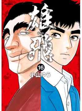 雄飛 16 (ビッグコミックス)(ビッグコミックス)