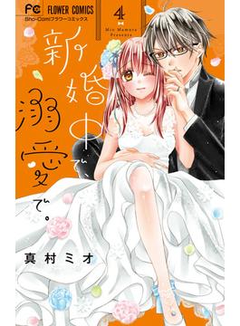 新婚中で、溺愛で。 4 (Sho‐Comiフラワーコミックス)(フラワーコミックス)