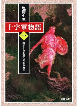 十字軍物語 第1巻 神がそれを望んでおられる(新潮文庫)