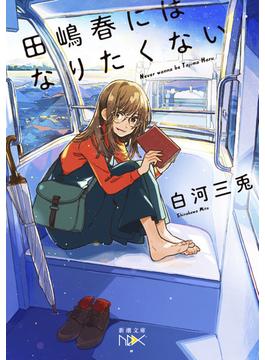 田嶋春にはなりたくない 新潮文庫nex(ネックス) (新潮文庫)