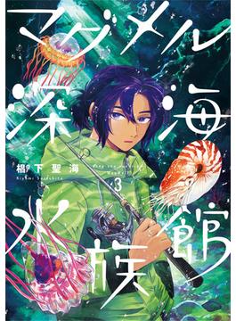 マグメル深海水族館 3 (BUNCH COMICS)(バンチコミックス)