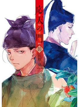 応天の門 10 (BUNCH COMICS)(バンチコミックス)