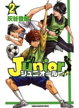 ジュニオール 2 (少年チャンピオン・コミックス)(少年チャンピオン・コミックス)