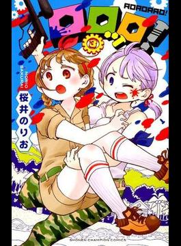 ロロッロ! 3 (少年チャンピオン・コミックス)(少年チャンピオン・コミックス)