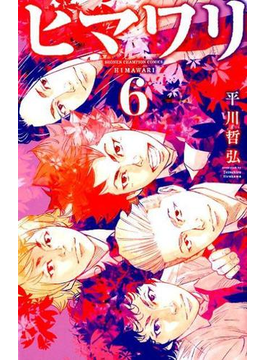 ヒマワリ 6 (少年チャンピオン・コミックス)(少年チャンピオン・コミックス)