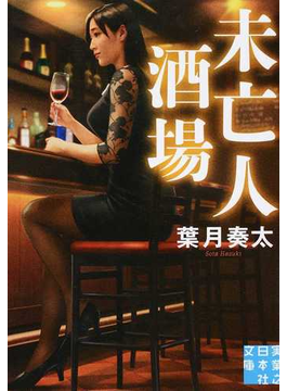 未亡人酒場(実業之日本社文庫)