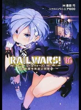 RAIL WARS! 日本國有鉄道公安隊 16
