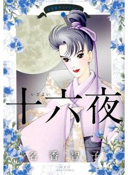 十六夜 (JOUR COMICS)(ジュールコミックス)