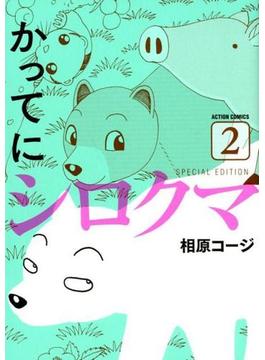 かってにシロクマSPECIAL EDITION 2(アクションコミックス)