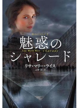 魅惑のシャレード(扶桑社ロマンス)