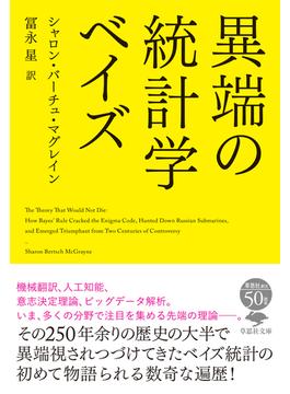 異端の統計学ベイズ(草思社文庫)