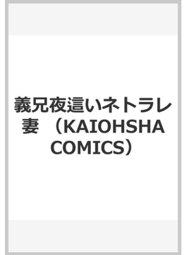 義兄夜這いネトラレ妻 (KAIOHSHA COMICS)