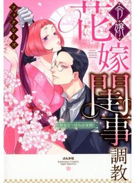 令嬢花嫁閨事調教 無垢なつぼみは夜開く (BUNKASHA COMICS)