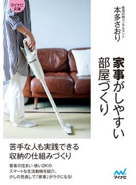 家事がしやすい部屋づくり 苦手な人も実践できる収納の仕組みづくり