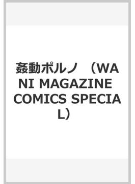 姦動ポルノ (WANI MAGAZINE COMICS SPECIAL)(WANIMAGAZINE COMICS SPECIAL)