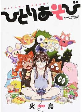 ひとりあそび (WANI MAGAZINE COMICS SPECIAL)(WANIMAGAZINE COMICS SPECIAL)