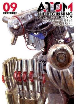 アトム ザ・ビギニング 09 (HCヒーローズコミックス)