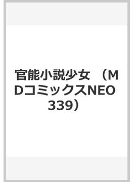 官能小説少女 (MDコミックスNEO)