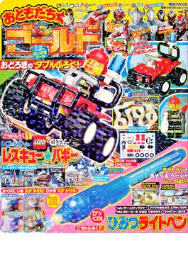 おともだち☆ゴールド vol.37(講談社MOOK)