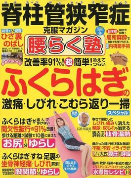 脊柱管狭窄症克服マガジン腰ら 2019年 01月号 [雑誌]