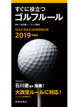 すぐに役立つゴルフルール 2019年度版