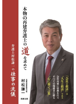 本物の再建弁護士の道を求めて 弁護士村松謙一の仕事の流儀