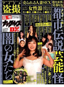 臨増ナックルズDX 14