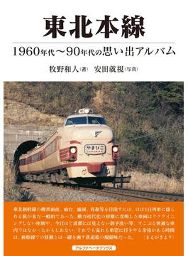 東北本線 1960〜90年代の思い出アルバム