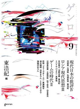 ゲンロン 9第1期終刊号(2018October)