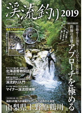 渓流釣り 2019