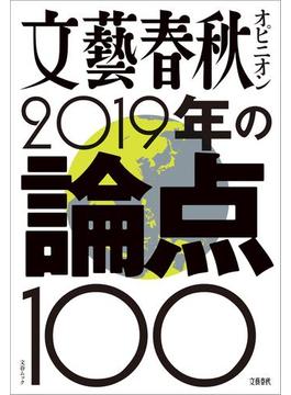 文藝春秋オピニオン 2019年の論点100(文春e-book)